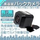 パナソニック カーナビ対応 バックカメラ 車載カメラ 高画質 軽量 CCDセンサー ガイド有/無 選択可 車載用バックカメラ 各種カーナビ対応 防水 防塵 高性能 リアカメラ