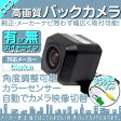 クラリオン アゼスト カーナビ対応 バックカメラ 車載カメラ 高画質 軽量 CCDセンサー ガイド有/無 選択可 車載用バックカメラ 各種カーナビ対応 防水 防塵 高性能