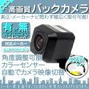カロッツェリア カーナビ対応 バックカメラ 車載カメラ 高画質 軽量 CCDセンサー ガイド有/無 選択可 車載用バックカメラ 各種カーナビ対応 防水 防塵 高性能 リアカメラ
