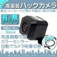 ゴリラ カーナビ対応 バックカメラ 車載カメラ 高画質 軽量 CCDセンサー ガイド有/無 選択可 車載用バックカメラ 各種カーナビ対応 防水 防塵 高性能 リアカメラ