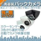 バックカメラ車載カメラボルト固定高画質軽量CMOSセンサー本体色ブラックホワイトシルバーガイドライン有/無選択可車載用バックカメラ各種カーナビ対応防水防塵高性能