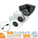NR-HZ750CD-4 NR-HZ750CD-3 他対応 バックカメラ 車載カメラ ...