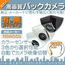 良品本舗 ONEUPで買える「ケンウッド カーナビ対応 バックカメラ 車載カメラ ボルト固定 高画質 軽量 CMOSセンサー 本体色 ブラック ホワイト シルバー ガイドライン有/無 選択可 車載用バックカメラ 各種カーナビ対応 防水 防塵 高性能 リアカメラ」の画像です。価格は10,022円になります。
