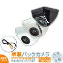 NSZN-W64T NSZT-W64 NSCP-W64 他対応 バックカメラ 車載カメ...