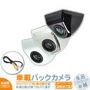 N175 N162 N167 他対応 バックカメラ 車載カメラ ボルト固定 ...