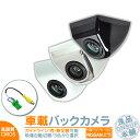 MS110-A MP310-A HS309-A 他対応 バックカメラ 車載カメラ ボ...