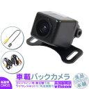 NR-MZ10 他対応 ワイヤレス バックカメラ 車載カメラ 高画質 ...