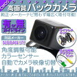 日産 カーナビ対応 ワイヤレス バックカメラ 車載カメラ 高画質 軽量 CMOSセンサー ガイドライン 有/無 選択可 車載用バックカメラ 各種カーナビ対応 防水 防塵 高性能