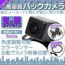 ゴリラ カーナビ対応 ワイヤレス バックカメラ 車載カメラ 高画質 軽量 CMOSセンサー ガイドライン 有/無 選択可 車載用バックカメラ 各種カーナビ対応 防水 防塵 高性能 リアカメラ