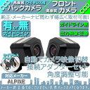 アルパイン カーナビ対応 ワイヤレス バックカメラ + フロ...