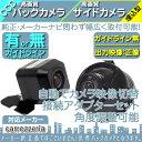 カロッツェリア カーナビ対応 バックカメラ + サイドカメラ セット 車載カメラ 高画質 軽量 CCDセンサー ガイド有/無 選択可 車載用カメラ 各種カーナビ対応 防水 防塵 高性能