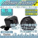 クラリオン カーナビ対応 バックカメラ + サイドカメラ セット 車載カメラ 高画質 軽量 CCDセンサー ガイド有/無 選択可 車載用カメラ 各種カーナビ対応 防水 防塵 高性能
