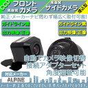 アルパイン カーナビ対応 フロントカメラ + サイドカメラ セット 車載カメラ 高画質 軽量 CCDセンサー 車載用カメラ 各種カーナビ対応 防水 防塵 高性能