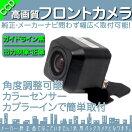 フロントカメラ車載カメラ高画質軽量CCDセンサーガイドライン無選択可車載用バックカメラ各種カーナビ対応防水防塵高性能