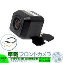 NR-MZ50N NR-MZ80 NR-MZ60 他対応 フロントカメラ 車載カメラ...