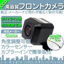 NX716 MAX776W NX715 他対応 フロントカメラ 車載カ...