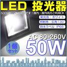 50WLED投光器