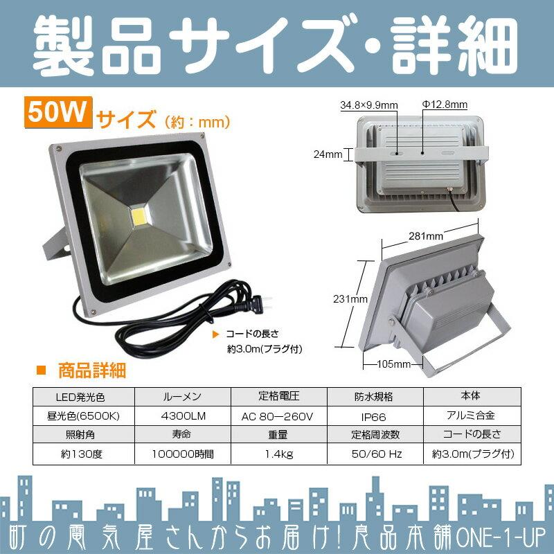 夜間作業 野球練習 等に LED投光器 LEDライト LED作業灯 屋外 50W 4300LM(500W相当) LED 投光器  ハイパワー 高出力 広角130度 省エネ LED投光機 LED 作業灯