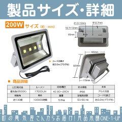 200WLED投光器