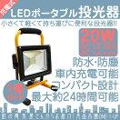 充電式20W投光器