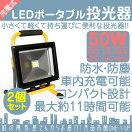 充電式50W投光器