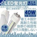 LED蛍光灯40W型