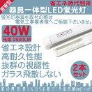 照明器具一体型LED蛍光灯