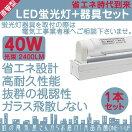 LED蛍光灯40W型+照明器具ユニット