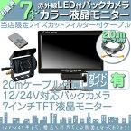 7インチ オンダッシュモニター バックカメラ セット 赤外線LED搭載 安心の暗視カメラ 24V車 大型車 トラック等に トヨタ いすゞ 日野 FUSO UD TRUCKS マツダ