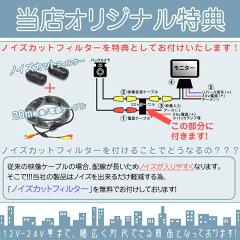 7インチオンダッシュモニターバックカメラ赤外線LED搭載安心の暗視カメラ24V車大型車トラック等にトヨタいすゞ日野FUSOUDTRUCKSマツダ