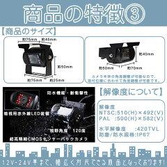 7インチミラーモニターバックカメラセット赤外線LED搭載安心の暗視カメラ24V車大型車トラック等にトヨタいすゞ日野FUSOUDTRUCKSマツダ
