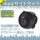 サイドカメラ車載カメラ高画質軽量CCDセンサーガイドライン無選択可車載用バックカメラ各種カーナビ対応防水防塵高性能
