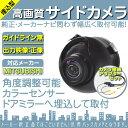 三菱 カーナビ対応 サイドカメラ 車載カメラ 高画質 軽量 CCDセンサー ガイドライン無 選択可 車載用サイドビューカメラ 各種カーナビ対応 防水 防塵 高性能