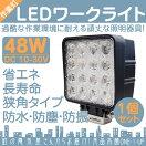 48W角型LED作業灯ワークライト
