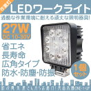 27W角型LED作業灯ワークライト