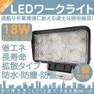 18W角型LED作業灯ワークライト
