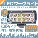 36W角型LED作業灯ワークライト