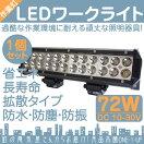 72WBAR型LED作業灯ワークライト