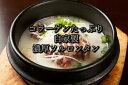 濃厚 ソルロンタン350g 1人前 手作り コムタンスープ コラーゲン 冷凍 韓国食品オンギージョンギー 牛骨スープ 韓国料理 韓国食材 ギフト グルメ プレゼント お土産
