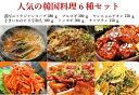 韓国料理6種セット お得(お試しセット)送料無料 冷凍 韓国