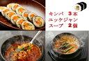 冷凍 キンパ 3本 ユッケジャンスープ 2個 セット お得 韓国風のり巻き  夕食 おやつ ピリ辛 韓国食品 オンギージョンギー 韓国料理 ギフト お土産