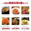 韓国料理 6種 セット  送料無料 本場韓国の味 サキイカの
