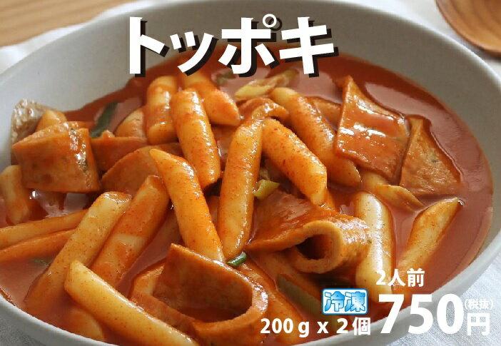 韓国惣菜, トッポギ  200gx2 2 1