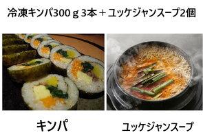 冷凍キンパ300g韓国風のり巻き夕食おやつ