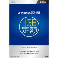 【限定特価】=配送料無料=b-mobile(ビーモバイル)日本通信1GB SIMパッケージ (有効期間30日...
