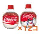 コカ・コーラ冬季限定コカ・コーラ350mlスプラッシュボール1ケース(12本入)【箱売り!】