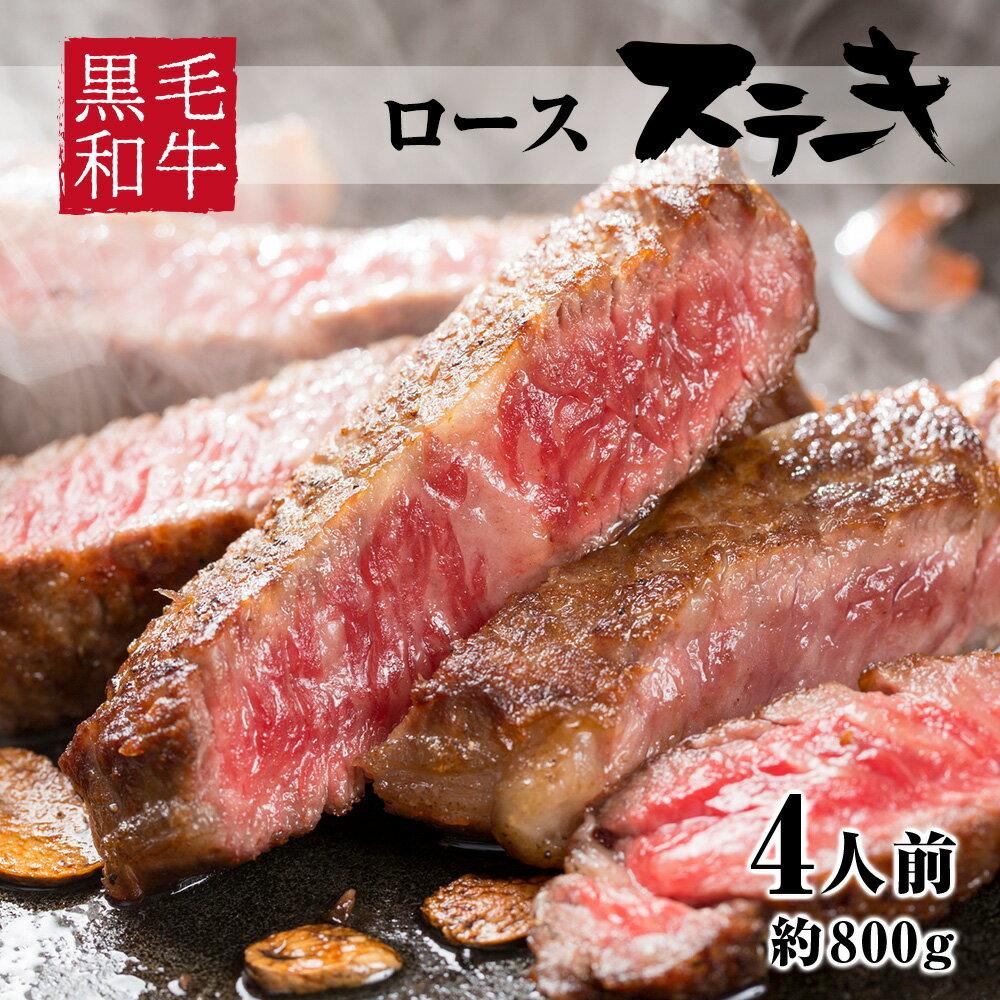 牛肉, リブロース  A4 800g (200g4) 4