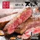 ステーキ 黒毛和牛 A4等級 特上 ロース 約800g (約200g×4枚) 約4人前 冷凍 食品