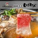 しゃぶしゃぶ 国産 牛肉 モモ 約1.2kg 約8〜9人前 冷凍 食品