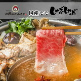 しゃぶしゃぶ 国産 牛肉 モモ 薄切り 約300g 約2〜3人前 冷凍 食品